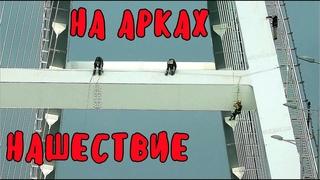 Крымский мост()На МОСТУ подкрашивают АРКУ.Мост от Керчи до Тамани.Люди работают на АРКАХ!