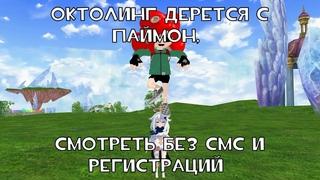 (MMD) Октолинг дерется с Паймон
