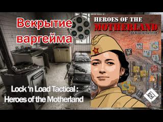 Вскрытие варгейма - Lock 'n Load Tactical: Heroes of Motherland
