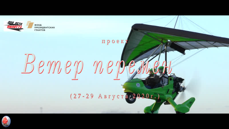 Аэродром Мясново проект ВЕТЕР ПЕРЕМЕН 27 29 09 2020г
