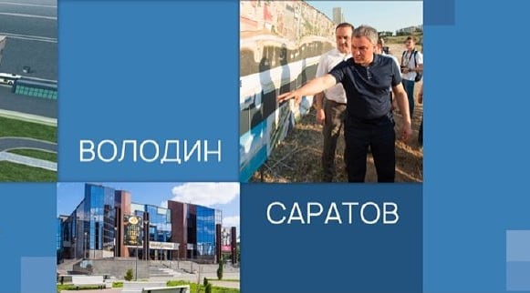 Cегодня в Саратовском медицинском университете проходит встреча Председателя Государственной Думы Вячеслава Володина с руководителями государственных и частных медицинских учреждений, аптек