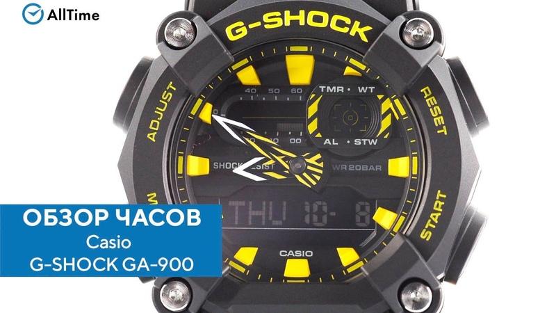 Обзор часов Casio G SHOCK GA 900 с хронографом. Японские наручные часы. Alltime