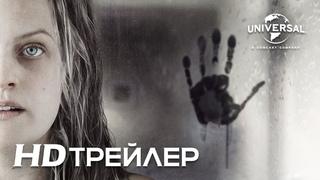 ЧЕЛОВЕК - НЕВИДИМКА | Трейлер 2 | В кино с 5 марта