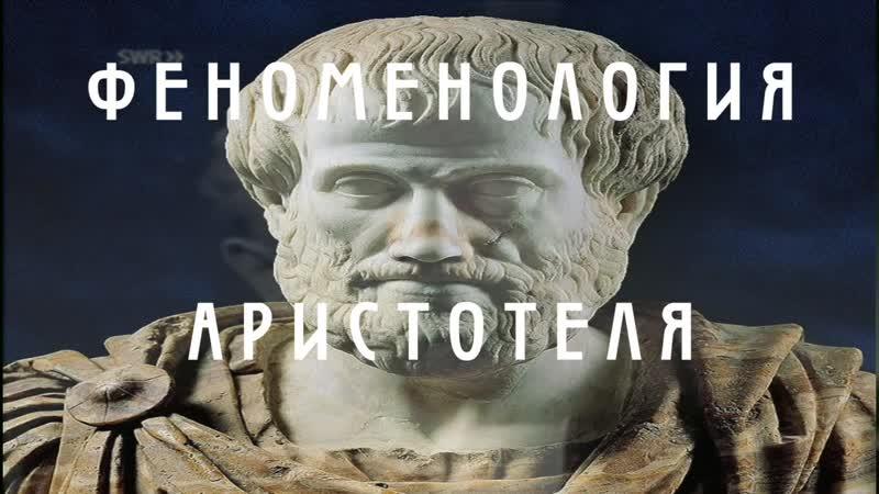 Лекция 7 Теология Аристотеля