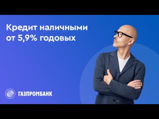 Кредит наличными от 5,9% в Газпромбанке