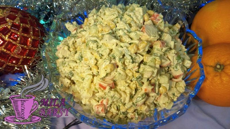 Простой крабовый салат Быстро и очень вкусно Crab *surimi sticks salad