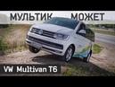 БУСИК из РАЯ (с) Косяки и Плюсы VW Multivan T6 (4 motion). Тест драйв Бурцева Фольксваген Мультивен
