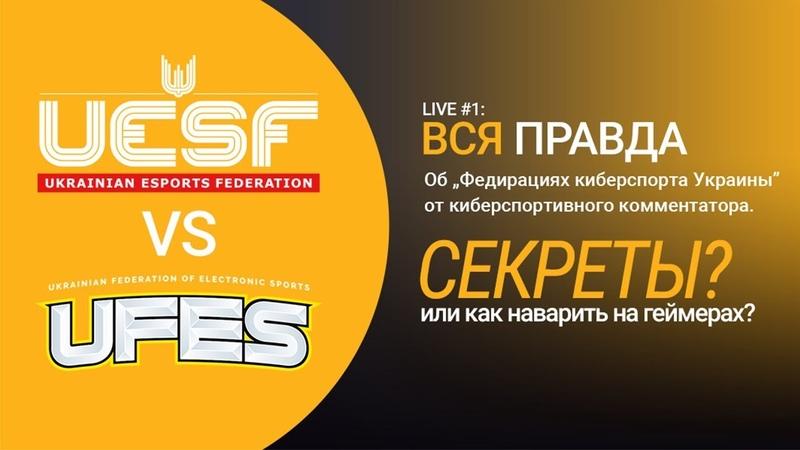 Live 1 UESF vs. UFES 90-е снова в моде Вся правда об Федирациях киберспорта Украины!