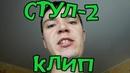 Кирилл Cочный - Стул-2 (Премьера клипа)