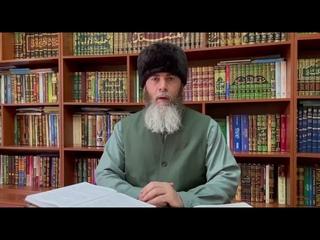 Объявление Муфтия ЧР Шейха Салаха-Хаджи Межиева по поводу первого дня священного месяца Зуль-Хиджа.