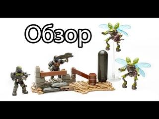 Обзор на сет от Mega Bloks по Halo Боевое Подразделение ODST