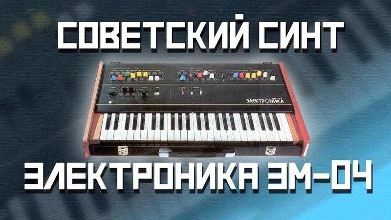 Электроника ЭМ 04 Обзор синтезатора