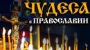 Чудеса в Православии. Документальный фильм. Верую | Козенкова Елена
