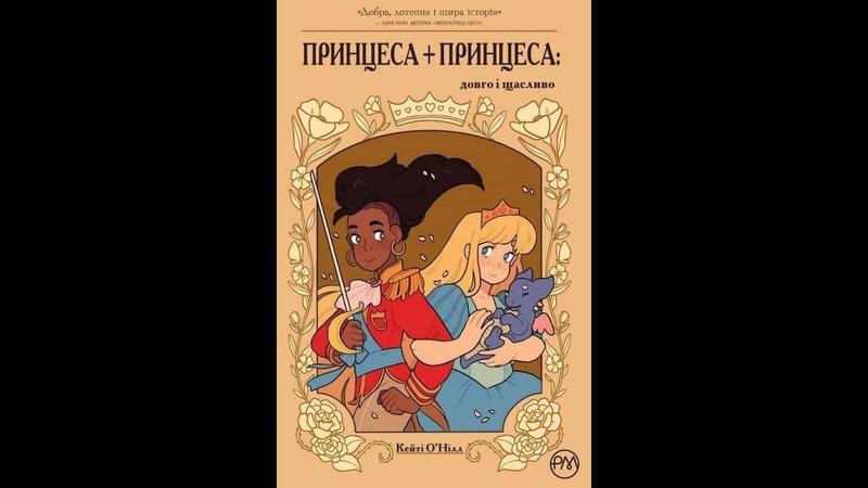 Минкульт Украины распостранил ЛГБТ комикс для детей от 5 лет за 666 000 гривен
