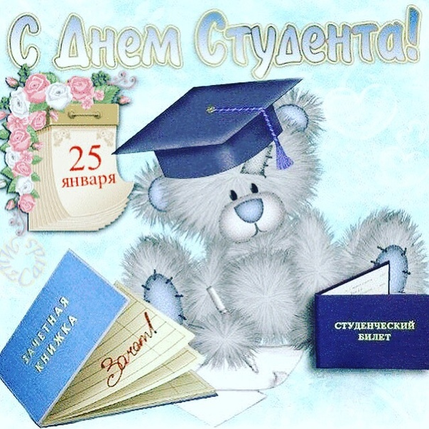 Короткие поздравления с днем рождения студенту