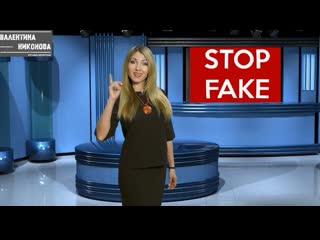 Stop Fake. Нарушители, распространявшие фейки о коронавирусе, получили крупные денежные штрафы