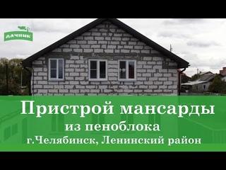 """Пристрой мансарды от Строительной компании """"Дачник"""" 8(351)223-70-93"""