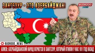 Ильхам Алиев: Азербайджанский народ вернется в Зангезур, который отняли у нас 101 год назад