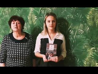 """Недайводина Валерия, с. Заборовка буктрейлер по книге Сухачева М. """"Дети блокады"""""""