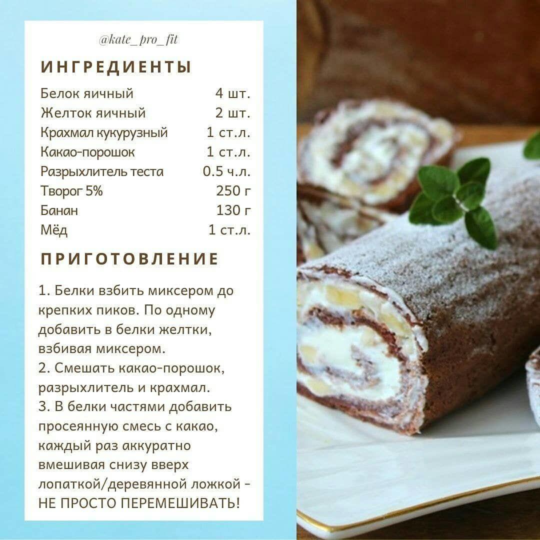 #десерт@fitness_recepty