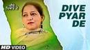 Dive Pyar De: Harinder Hundal (Full Song) H. Guddu | Jas Aujla | Latest Punjabi Songs 2019