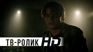 Новые мутанты | ТВ-ролик