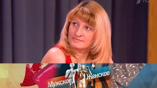 Мужское / Женское - 11 лет беременна. Часть 3. Выпуск от