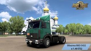 [ETS2 ] Грузовик МАЗ-5432 и 6422