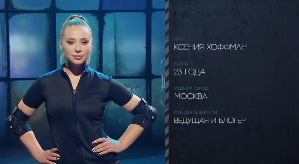 Ксения Хоффман в шоу Полный блэкаут