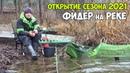 Рыбалка на фидер весной! ОТКРЫТИЕ ФИДЕРНОГО СЕЗОНА 2021 на реке Северский Донец