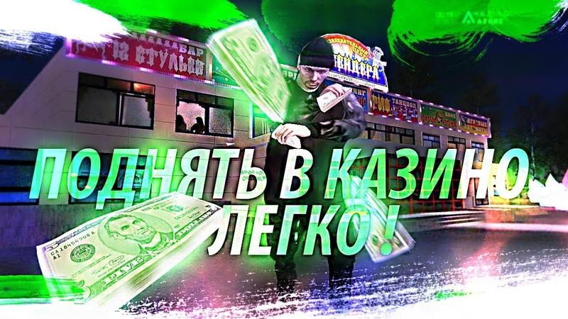 💯«СКОЛЬКО МОЖНО ПОДНЯТЬ В КАЗИНО?»: ФАСТ-ИГРА НА 5 МИНУТ - AMAZING RP [CRMP]