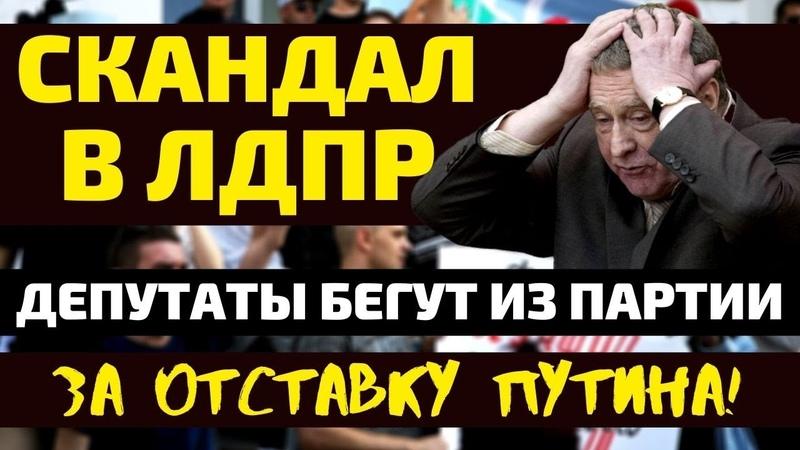 Скандал в ЛДПР Депутаты бегут из партии Народ требует отставки Путина и смены режима
