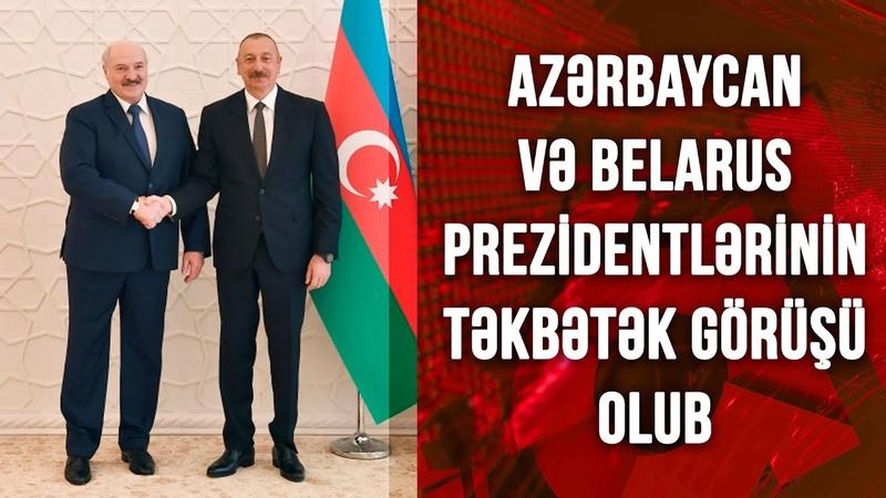 Azərbaycan və Belarus prezidentlərinin təkbətək görüşü olub 14 04 2021