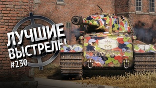 Лучшие выстрелы №230 - от Gooogleman и Pshevoin [World of Tanks]