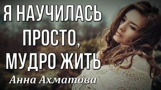 Я научилась просто, мудро жить Анна Ахматова. Любимые стихи