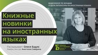 Книжные новинки: англо-русские билингвы, самоучители (корейский и турецкий), научпоп, беллетристика