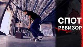 """Cпот Ревизор №4— DIY Skatepark """"Ледовый"""" cо STUFF PRO Антоном Шкурко / Скейтбординг в заброшке"""
