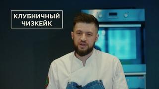 """Первый выпуск кулинарного проекта """"Готовим с Greenway"""". Чизкейк"""