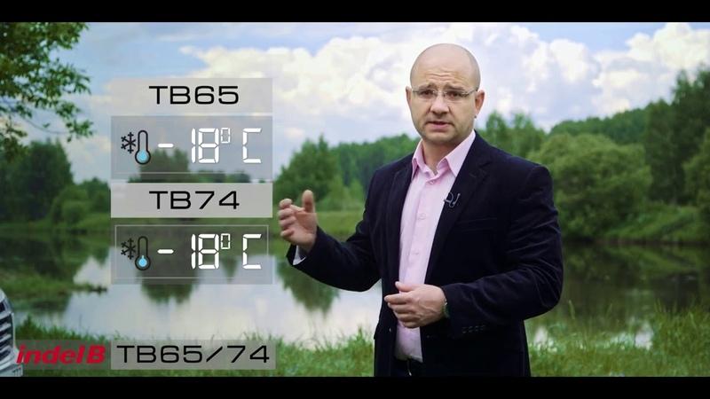Компрессорный автохолодильник Indel B TB65 TB74