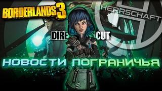 Borderlands 3: Director's Cut - Новости грядущих обновлений / Режиссёрская версия / Season Pass 2