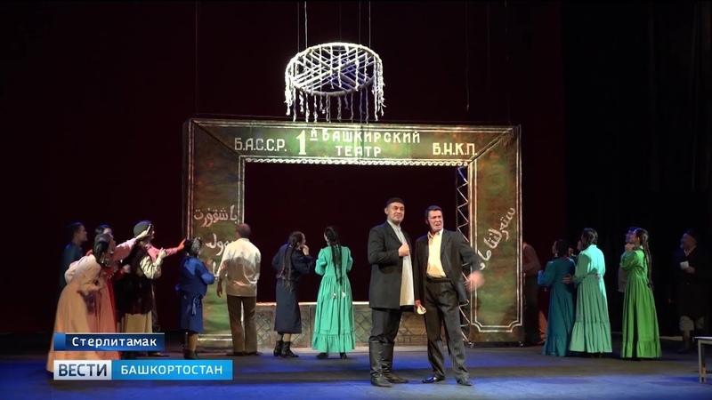 В стерлитамакском башдраме восстановили легендарный спектакль Ашкадар