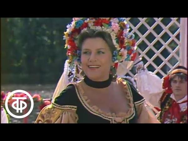 Ф Легар Веселая вдова Серия 1 1984