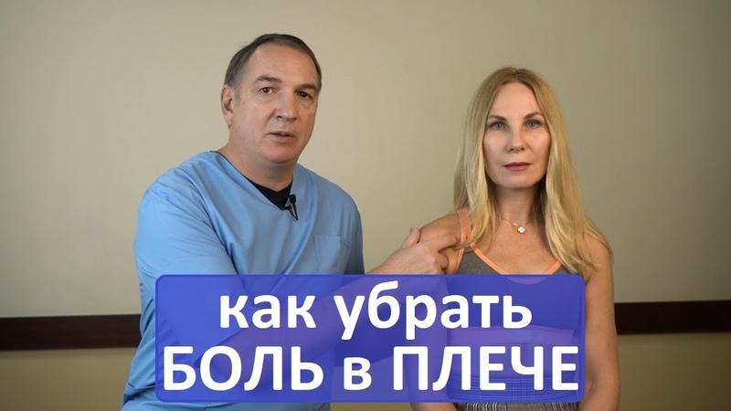 Как убрать БОЛЬ в ПЛЕЧЕ триггеры лечение плечевого сустава без лекарств