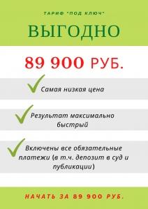 Как списать долги с компанией Biletiz, не выходя из дома?, изображение №3