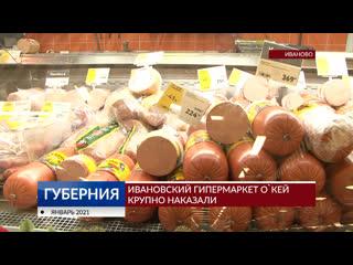 Ивановский гипермаркет О`КЕЙ крупно наказали