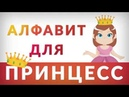 Алфавит для детей для ДЕВОЧЕК ПРИНЦЕСС! Обучающий мультфильм - алфавит для малышей.