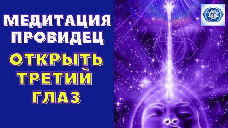 МЕДИТАЦИЯ ВРАТА ВСЕЗНАНИЯ🔆ОТКРЫТЬ ТРЕТИЙ ГЛАЗ 6 чакра АДЖНА