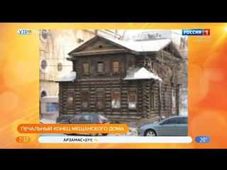 Снесен дом, признанный объектом культурного наследия