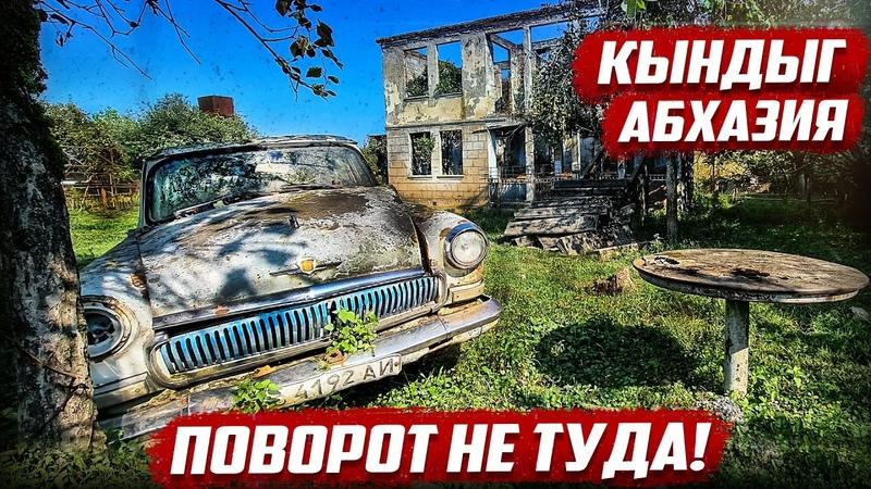 Поворот не туда Кындыг Абхазия