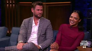 Крис Хемсворт/Chris Hemsworth и Тесса Томпсон/Tessa Thompson. Вечерний Ургант.